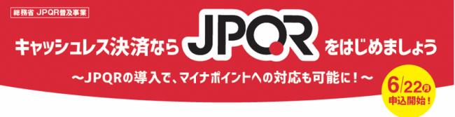 キャッシュレス決済なら《JPQR》をはじめましょう